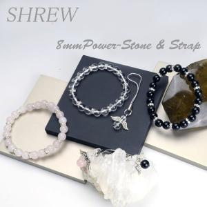 8mmパワーストーンブレスレット&ストラップ|shrew-y