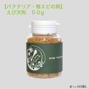 [バクテリア・稚えびの餌]えび天狗 50g|shrimpariel