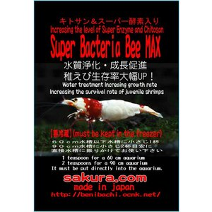 [バクテリア]スーパーBee MAX 30g|shrimpariel