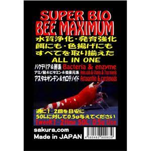 スーパーバイオ ビーマキシマム 20g|shrimpariel