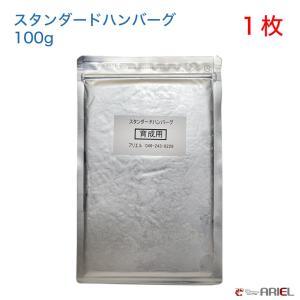 【クール便】スタンダードハンバーグ 100g 1枚 shrimpariel