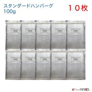 【クール便】スタンダードハンバーグ 100g 10枚セット shrimpariel
