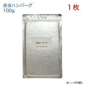 【クール便】赤虫ハンバーグ 100g 1枚 shrimpariel