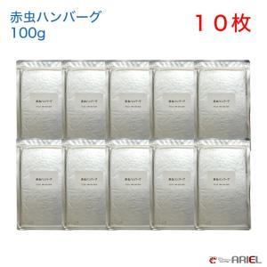 【クール便】赤虫ハンバーグ 100g 10枚セット shrimpariel