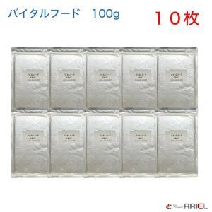 【クール便】バイタルフード 100g 10枚セット shrimpariel