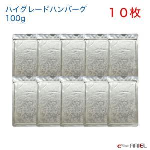 【クール便】ハイグレードハンバーグ 100g 10枚セット shrimpariel