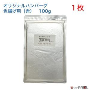 【クール便】オリジナルハンバーグ色揚げ用(赤) 100g 10枚セット shrimpariel