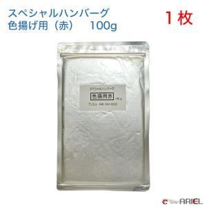 【クール便】スペシャルハンバーグ色揚げ用(赤) 100g 1枚 shrimpariel