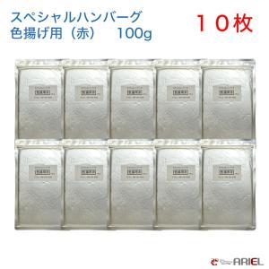 【クール便】スペシャルハンバーグ色揚げ用(赤) 100g 10枚セット shrimpariel