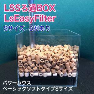 LSSろ過BOX LsEasyFilter (S) (ろ材あり:パワーハウス ベーシックソフトタイプSサイズ)|shrimpariel