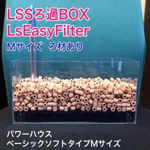 LSSろ過BOX LsEasyFilter (M) (ろ材あり:パワーハウス ベーシックソフトタイプMサイズ)|shrimpariel