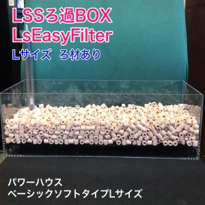 LSSろ過BOX LsEasyFilter (L) (ろ材あり:パワーハウス ベーシックソフトタイプLサイズ)|shrimpariel