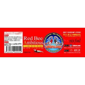 レッドビーアンビシャス 30g(MIX餌)|shrimpariel
