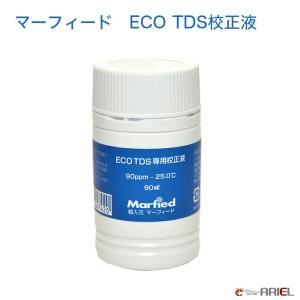 ECO TDS校正液 90ml  ECO TDSで正確な数値を得るためには、 3か月に一度を目処に、...