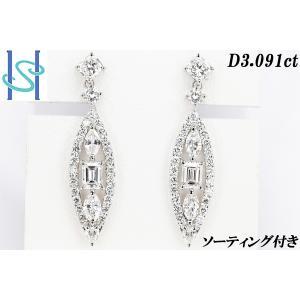 【SH27034】プラチナ900 ダイヤモンド ピアス 3.091ct エメラルドカット 中央宝石研究所ソーティング付【中古】 sht-ys