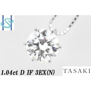 【SH41768】田崎真珠 Pt850 ダイヤモンド ネックレス 1.04ct D IF 3EX (N) プチネックレス 一粒石【中古】 sht-ys