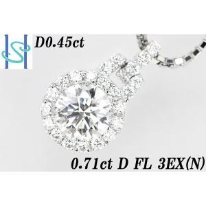 【SH43067】プラチナ900 ダイヤモンド ネックレス 0.71ct D FL 3EX (N) 0.45ct【中古】 sht-ys