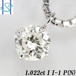 【SH47827】ダイヤモンド ネックレス 1.022ct I I1 P (N) プラチナ900 一粒石 中央宝石研究所ソーティング付き グレード付き【新品】 sht-ys