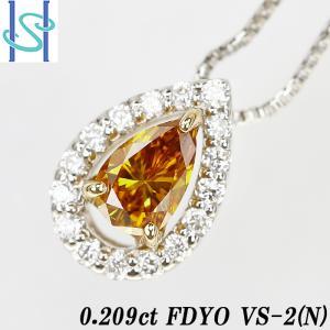 【SH49329】オレンジダイヤモンド ネックレス 0.209ct FDYO VS2(N) D0.08ct プラチナ900 ペアシェイプ 中央宝石研究所鑑定書付き【中古】|sht-ys