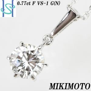 【SH50778】ミキモト ダイヤモンド ネックレス 0.77ct F VS1 G(N) Pt900 CGLソーティング付き 一粒石【中古】|sht-ys