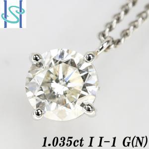 【SH51767】ダイヤモンド ネックレス 1.035ct I I1 G (N) プラチナ900 一粒石 中央宝石研究所ソーティング付き グレード付き【新品】 sht-ys