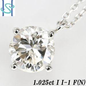 【SH51771】ダイヤモンド ネックレス 1.025ct I I1 F (N) プラチナ900 中央宝石研究所ソーティング付き グレード付き【新品】 sht-ys