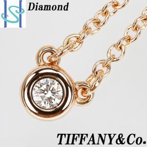 【SH51860】ティファニー ダイヤモンド ネックレス K18ピンクゴールド バイザヤード 1P【中古】|sht-ys
