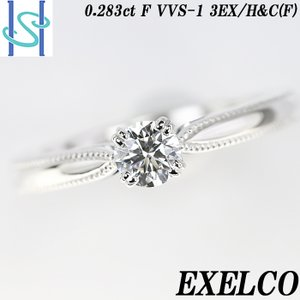 【SH53810】エクセルコ ダイヤモンド リング 0.283ct F VVS1 3EX H&C (F) プラチナ900 一粒石 CGL鑑定書付き【中古】 sht-ys