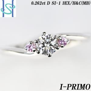 【SH54531】アイプリモ ダイヤモンド リング 0.262ct D SI1 3EX/H&C (MB) プラチナ900 I-PRIMO【中古】 sht-ys