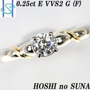 【SH54536】星の砂 ダイヤモンド リング 0.25ct E VVS2 G (F) プラチナ900/K18イエローゴールド 一粒石【中古】 sht-ys