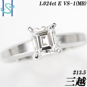【SH54617】三越 ダイヤモンド リング 1.024ct E VS1 (MB) プラチナ900 エメラルドカット 一粒石【中古】 sht-ys
