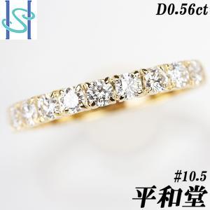 【SH55629】平和堂貿易 ダイヤモンド リング 0.56ct K18イエローゴールド ハーフエタニティ【中古】|sht-ys