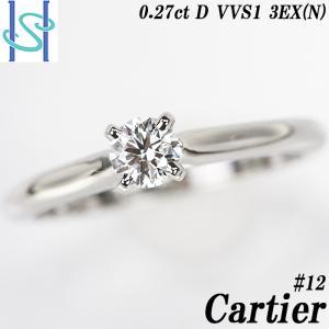 【SH55645】カルティエ ダイヤモンド リング 0.27ct D VVS1 3EX (N) Pt950 一粒石【中古】|sht-ys