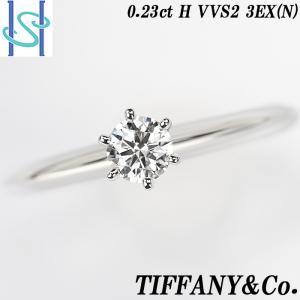 【SH55646】ティファニー ダイヤモンド リング 0.23ct H VVS2 3EX (N) プラチナ950 一粒石【中古】|sht-ys