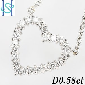 【SH56052】ダイヤモンド ネックレス 0.58ct プラチナ850 ハート【中古】 sht-ys
