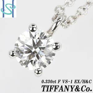 【SH56060】ティファニー ダイヤモンド ネックレス 0.330ct F VS1 EX/HC (N) プラチナ950 一粒石【中古】 sht-ys