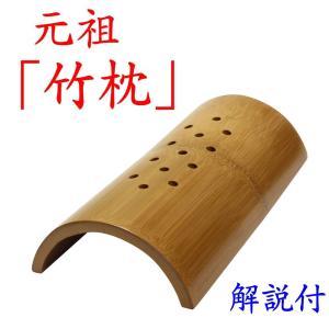 """竹硬枕""""楽枕""""M"""