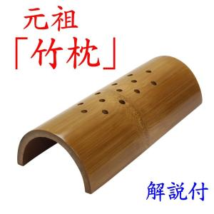 """竹硬枕""""楽枕""""S"""