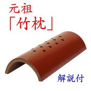 """竹硬枕""""楽枕""""M 「朱塗り」"""