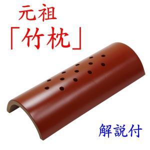 """竹硬枕""""楽枕""""S 「朱塗り」"""