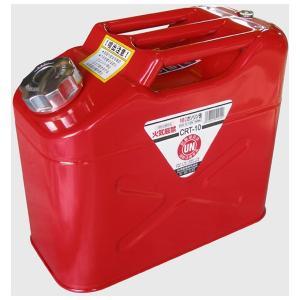 ガソリン携帯缶 (CRT10) 10L|shuei4wd
