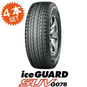 ice GUARD(G075) 265/65R17 (4本セット) ヨコハマタイヤ スタッドレス|shuei4wd