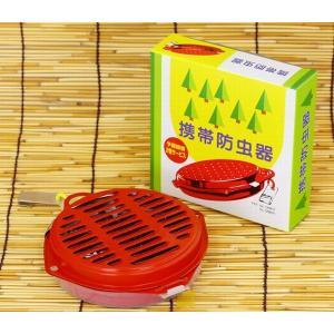 株式会社 児玉兄弟商会 携帯防虫器(強力虫除け線香用)|shugakuso