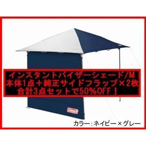 コールマン インスタントバイザーシェード/M 2000031578|shugakuso