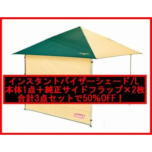 コールマン インスタントバイザーシェード/L 2000031579(送料無料)|shugakuso