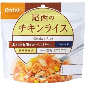 尾西食品 アルファー米(チキンライス)1食分 防災 非常持出袋 防災準備 アウトドア 防災グッヅ