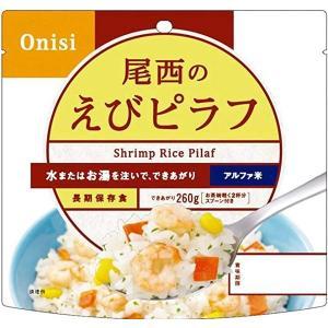 尾西食品 アルファー米(えびピラフ)1食分 防災 非常持出袋 防災準備 アウトドア 防災グッヅ