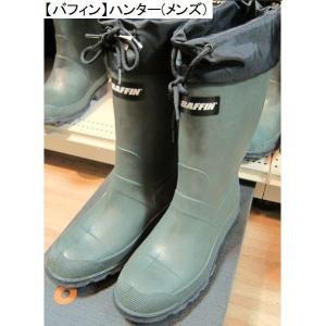 BAFFIN/バフィン 防寒ブーツ ハンター(メンズ)