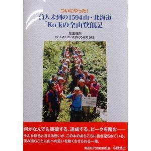 前人未到の1594山(北海道)の登頂記。 ※この書籍は偉業達成の記録でありガイドブックにはおススメ出...