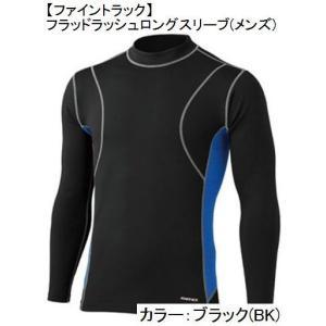 finetrack/ファイントラック  FWM0121/フラッドラッシュ ロングスリーブ(メンズ)(送料無料) shugakuso